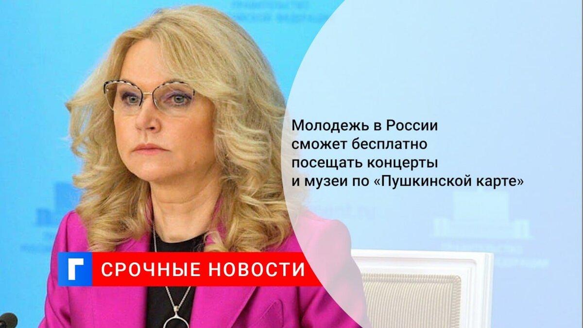 Молодежь в России сможет бесплатно посещать концерты и музеи по «Пушкинской карте»