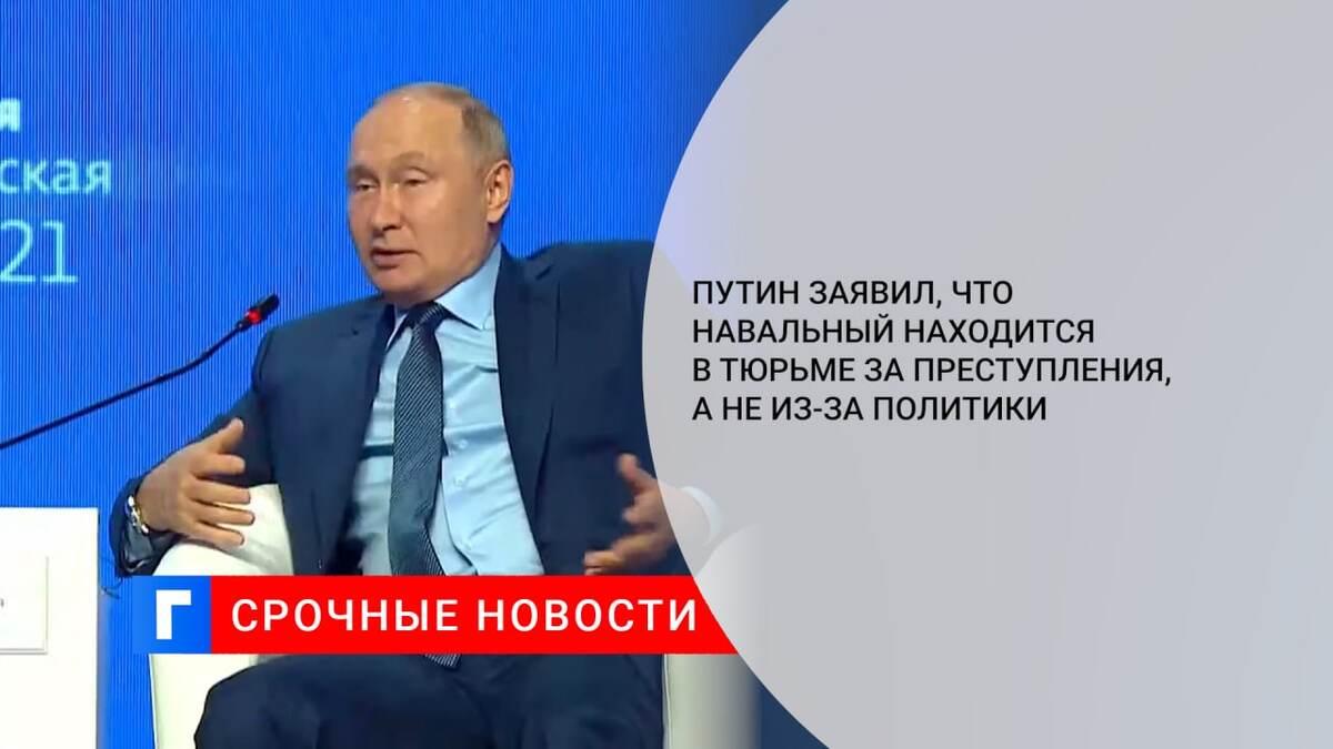 Путин заявил, что Навальный находится в тюрьме за преступления, а не из-за политики