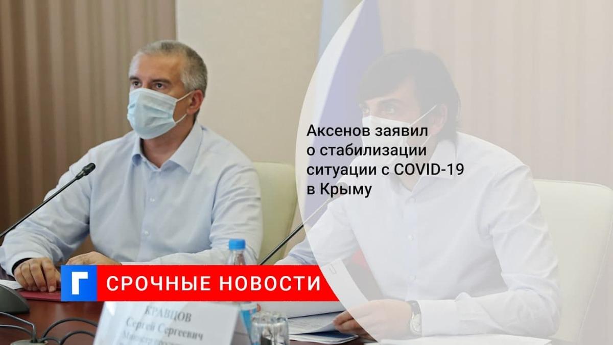 Глава Крыма Аксенов заявил о стабилизации ситуации с коронавирусом в республике