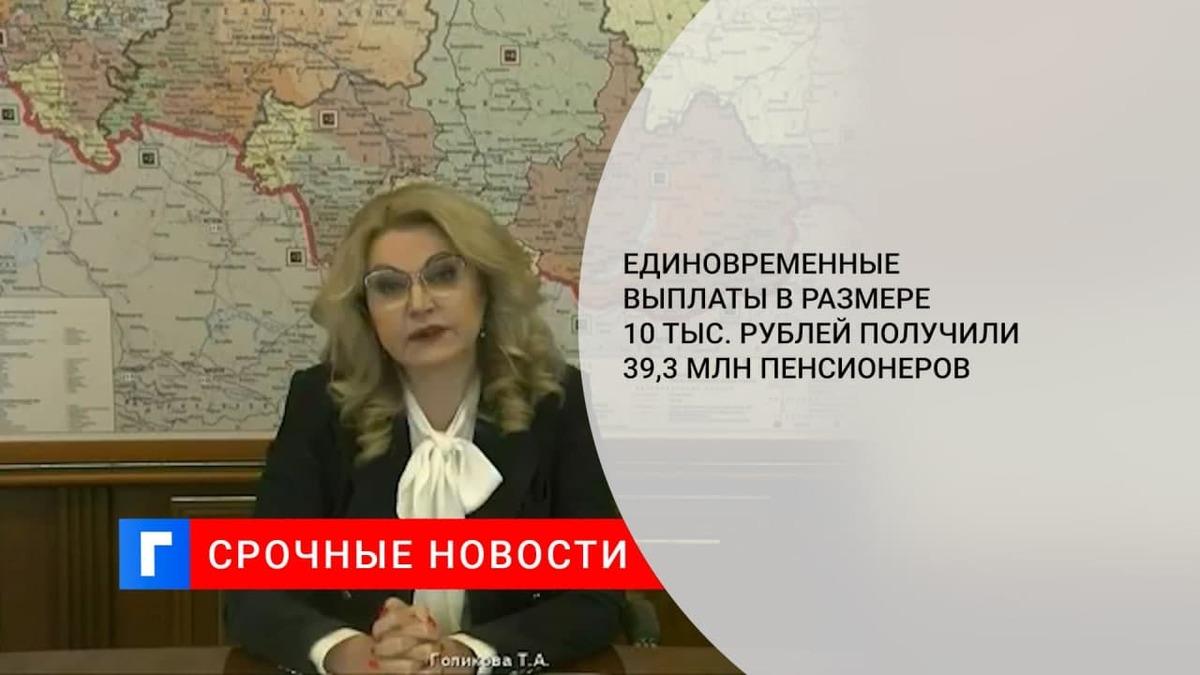 Единовременные выплаты в размере 10 тыс. рублей получили 39,3 млн пенсионеров в России