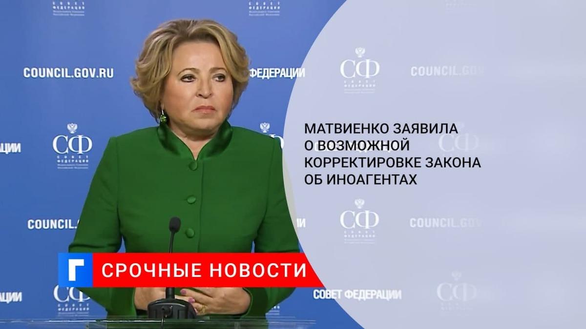 Матвиенко: закон об иноагентах отменен не будет, он может быть только скорректирован