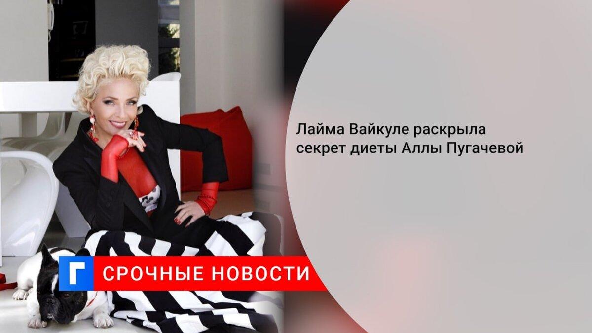 Лайма Вайкуле раскрыла секрет диеты Аллы Пугачевой