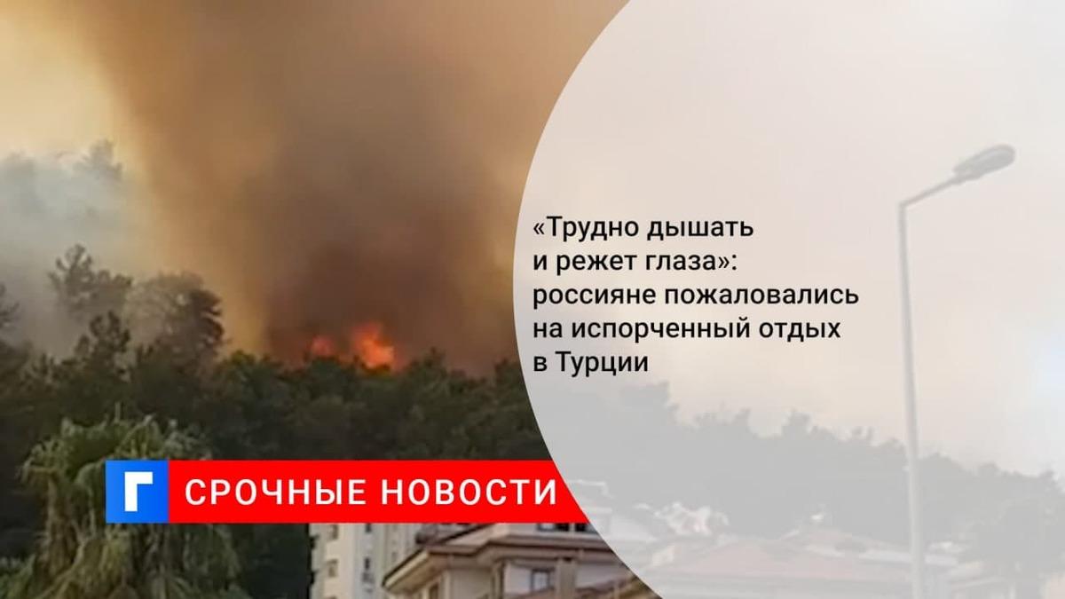 Отдыхающая в Турции россиянка пожаловалась на ситуацию с пожарами на курорте