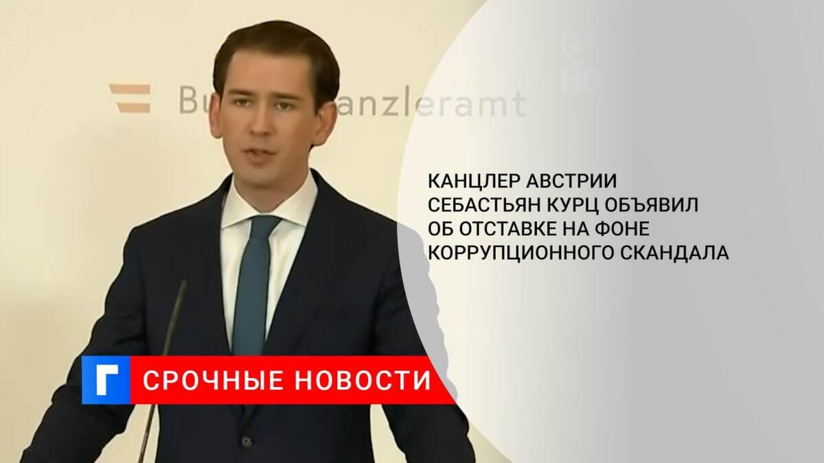 Канцлер Австрии Себастьян Курц объявил об отставке на фоне коррупционного скандала