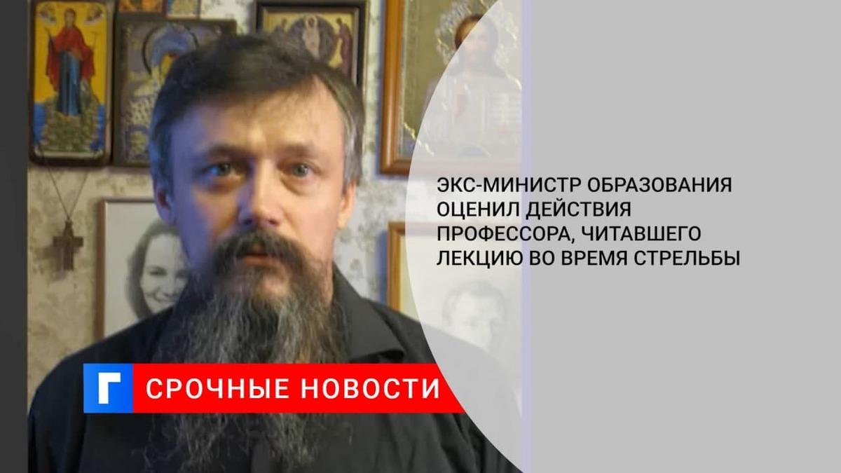 Экс-министр Филиппов: профессор в Перми должен был прервать лекцию из-за стрельбы в вузе