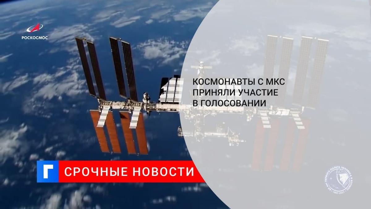 «Роскосмос»: космонавты Новицкий и Дубров проголосовали на выборах в Госдуму с борта МКС