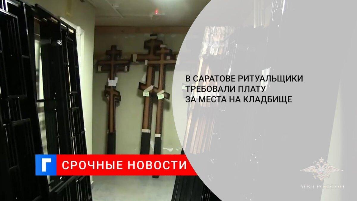 В Саратове задержали ритуальщиков, требующих плату за места на кладбище