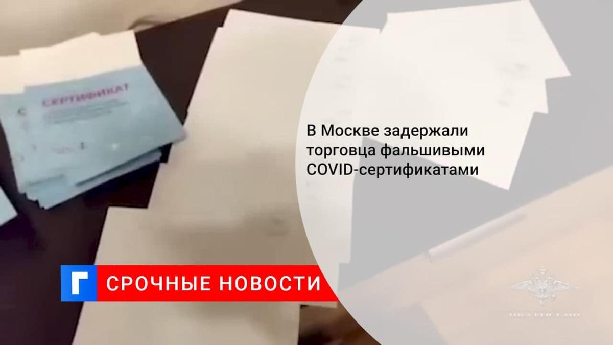 Полиция Москвы изъяла у приезжего более 300 поддельных сертификатов о вакцинации
