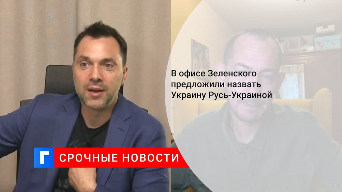 Советник главы офиса Зеленского предложил переименовать страну в Русь-Украину