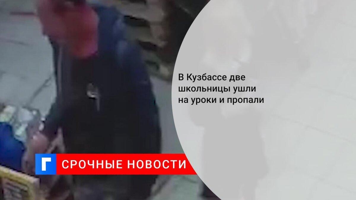 В Кузбассе две школьницы ушли на уроки и пропали