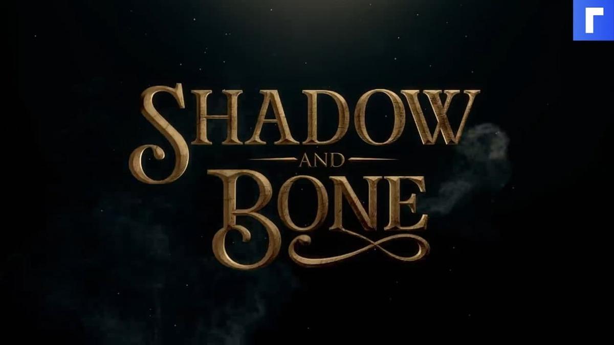 «Тень и кость», новые триллеры и хорроры — что показали на Netflix Geeked Week