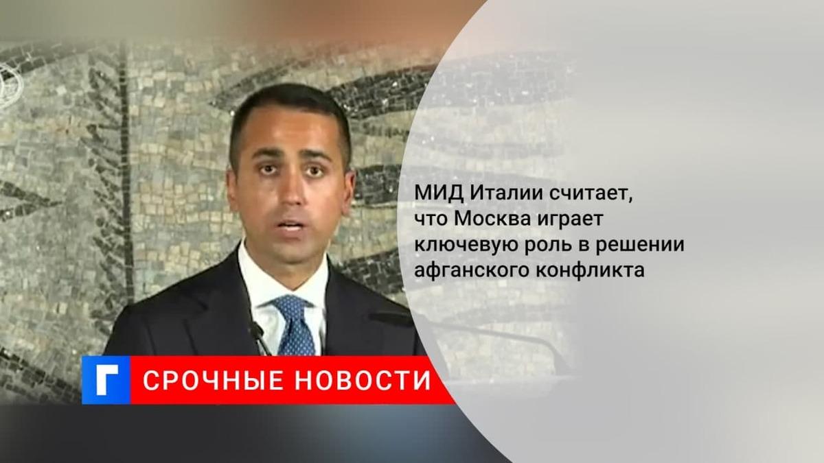 Глава МИД Италии назвал Россию ключевым партнером по Афганистану