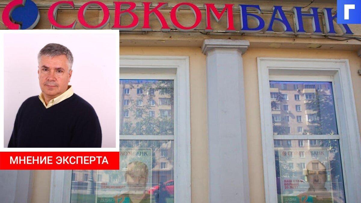 Совладелец Совкомбанка назвал три табу при выдаче ипотеки