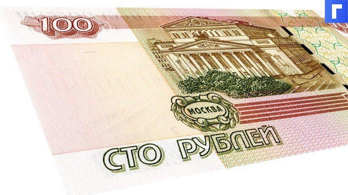 В Центробанке описали дизайн новой 100-рублевой банкноты