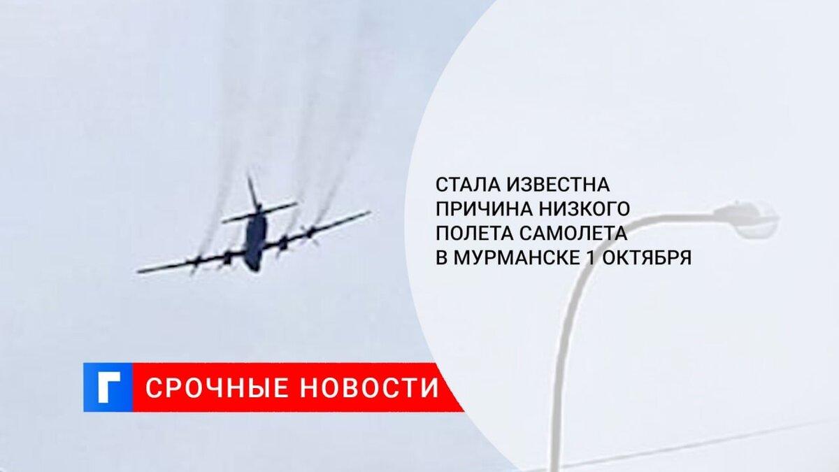 Стала известна причина низкого полета самолета в Мурманске 1 октября