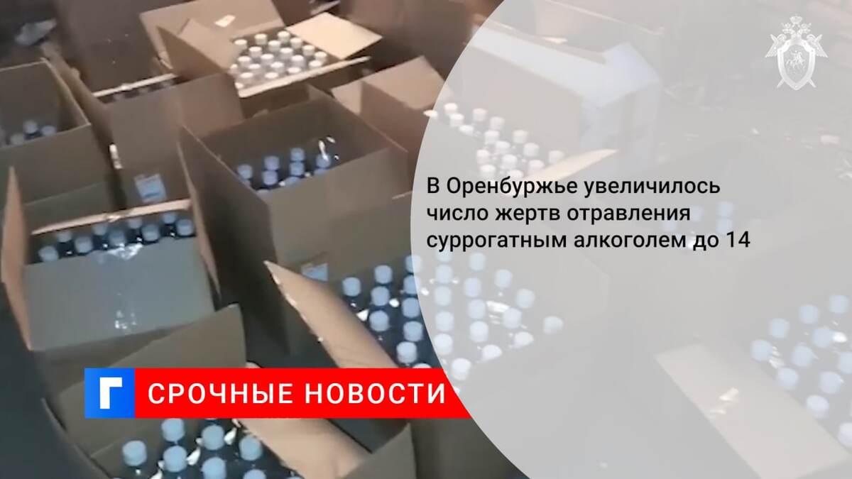В Оренбуржье увеличилось число жертв отравления суррогатным алкоголем до 14