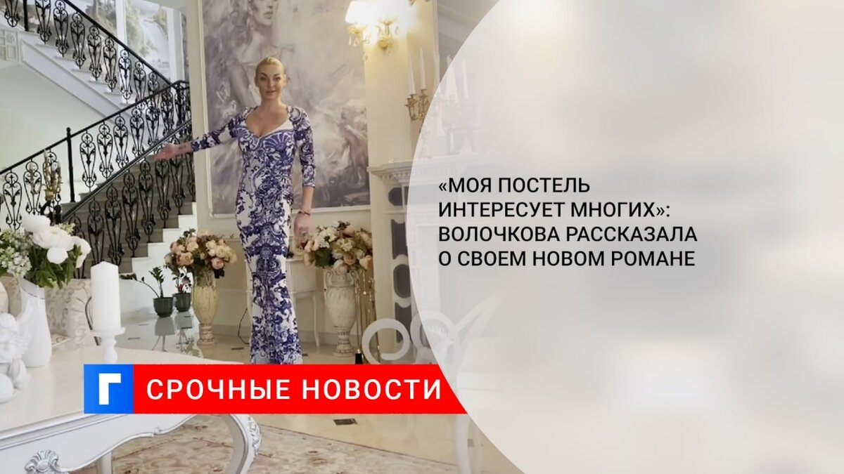 «Моя постель интересует многих»: Волочкова рассказала о своем новом романе