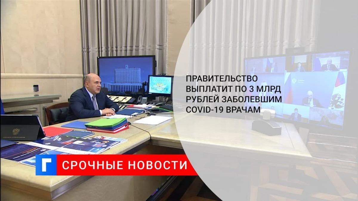 Правительство направит три миллиарда рублей на выплаты для заболевших COVID-19 врачей