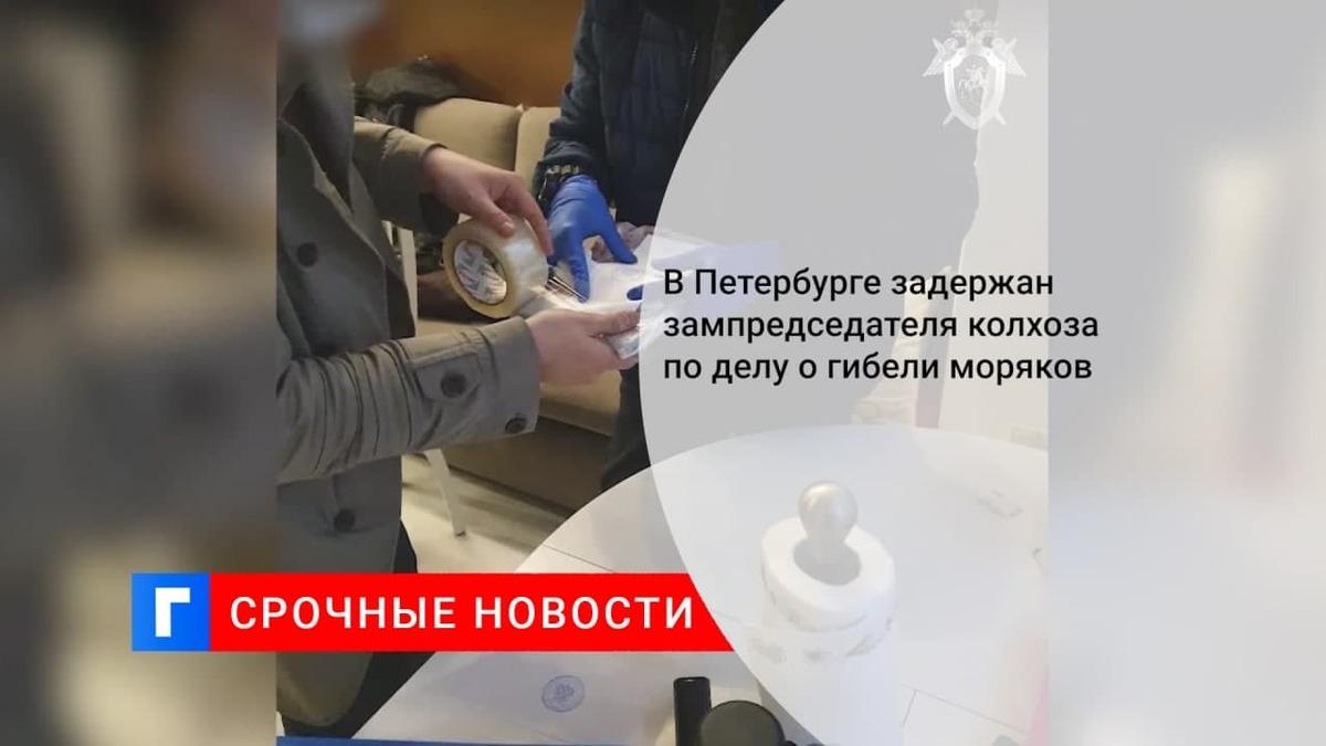 В Петербурге задержан зампредседателя колхоза по делу о гибели моряков
