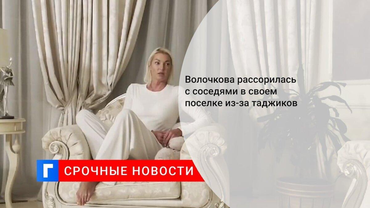 Волочкова рассорилась с соседями в своем поселке из-за таджиков