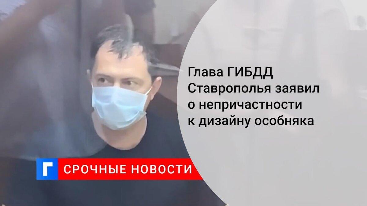 Глава ГИБДД Ставрополья заявил о непричастности к дизайну особняка