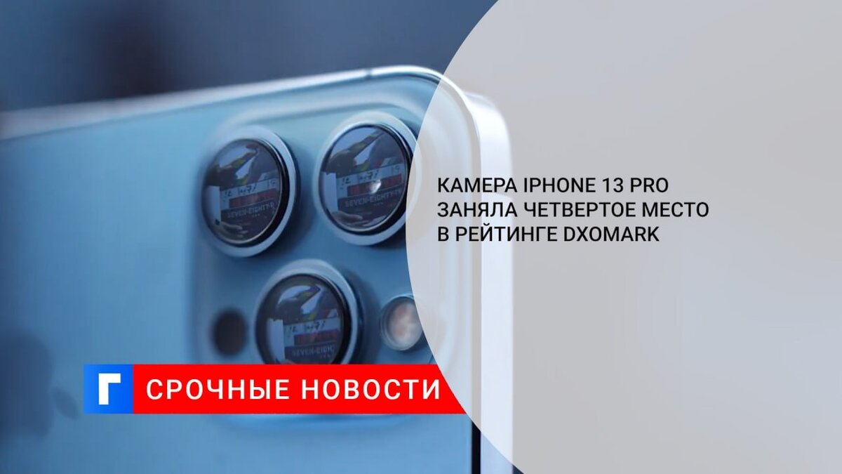 Камера iPhone 13 Pro заняла четвертое место в рейтинге DxOMark