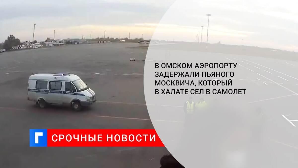 В Омском аэропорту задержали пьяного москвича, который в халате сел в самолет