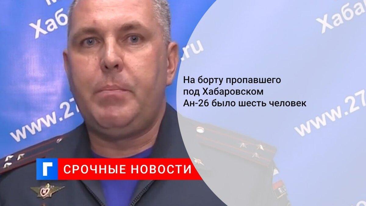 На борту пропавшего под Хабаровском Ан-26 было шесть человек