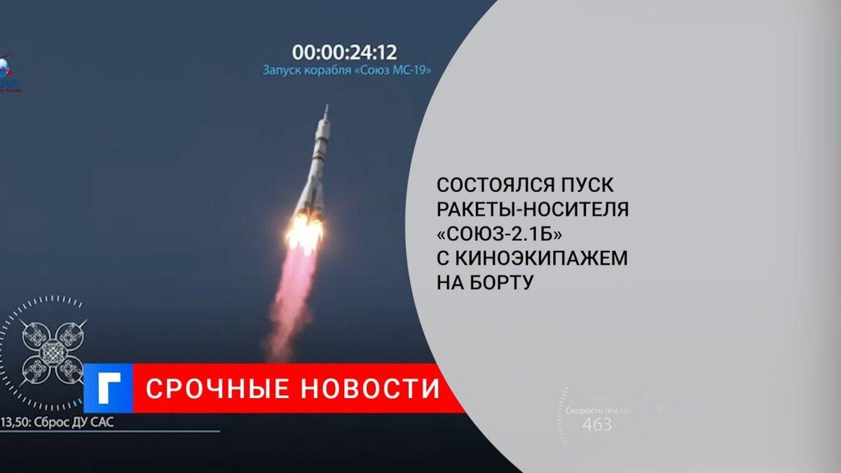 Состоялся пуск ракеты-носителя «Союз-2.1б» с киноэкипажем на борту