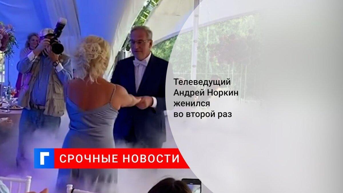 Телеведущий Андрей Норкин отметил свадьбу в подмосковном клубе-курорте Пирогово