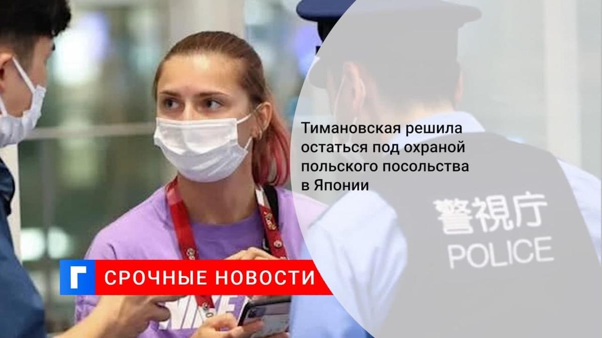 Белорусская легкоатлетка Кристина Тимановская решила остаться под охраной посольства Польши в Японии