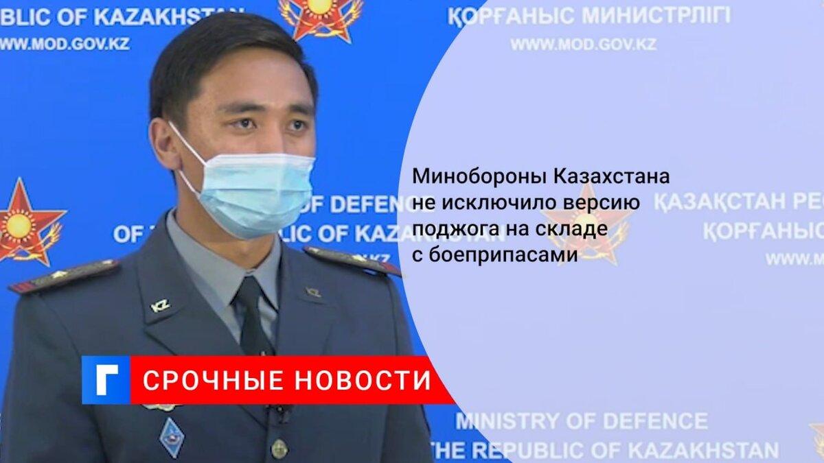Минобороны Казахстана не исключило версию поджога на складе с боеприпасами