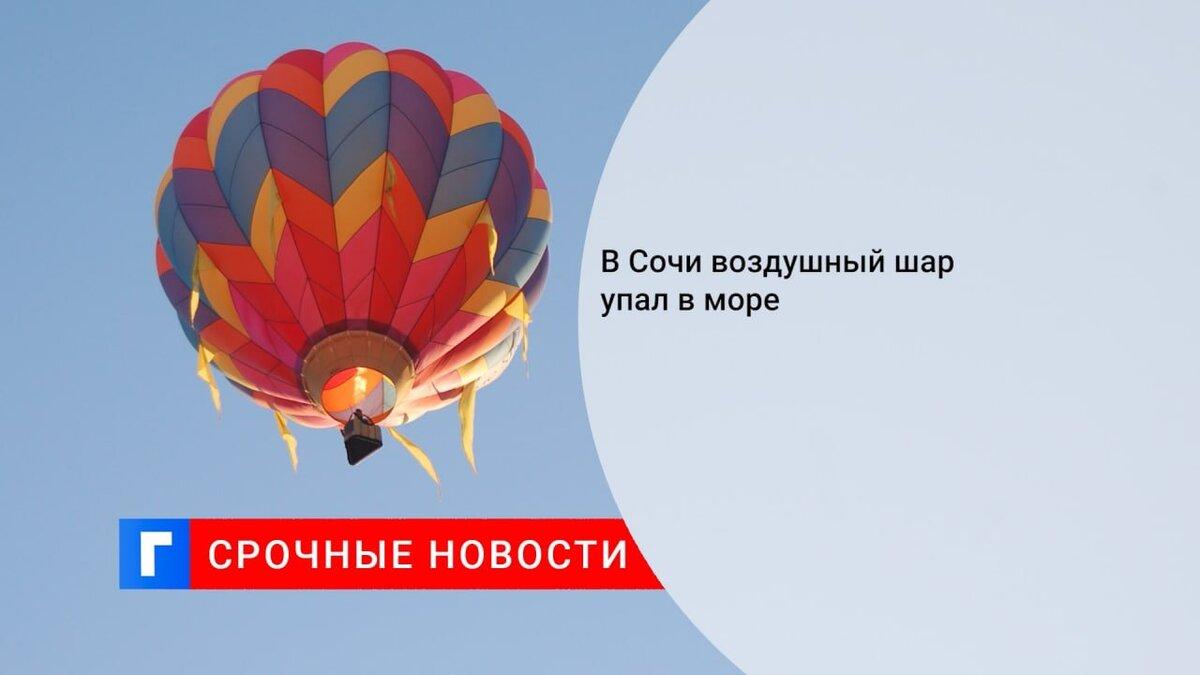 В Сочи воздушный шар упал в море