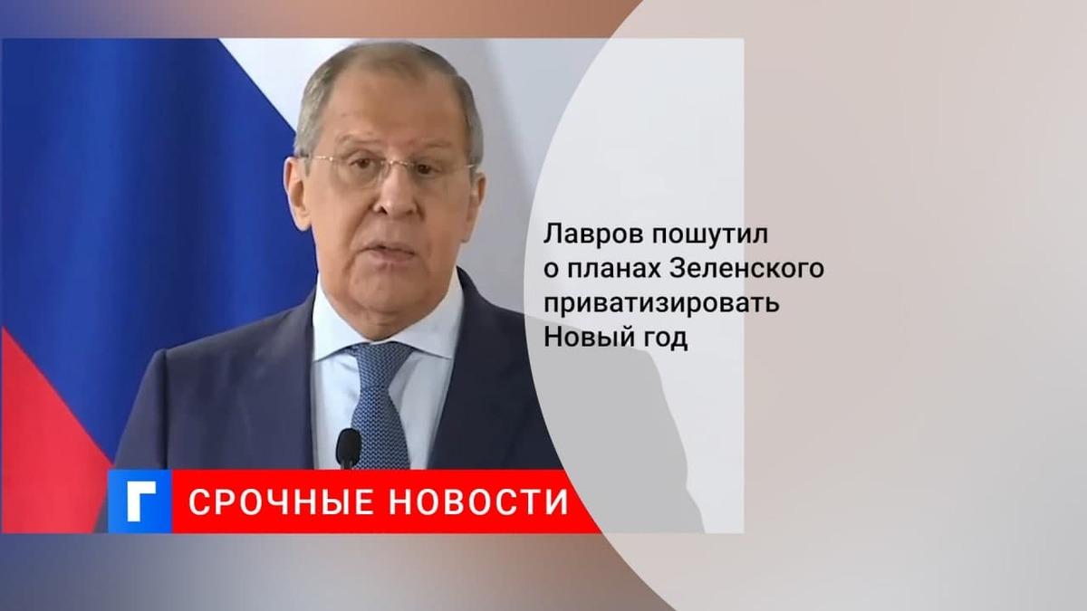 Лавров пошутил о дальнейшей приватизации Украиной Нового года