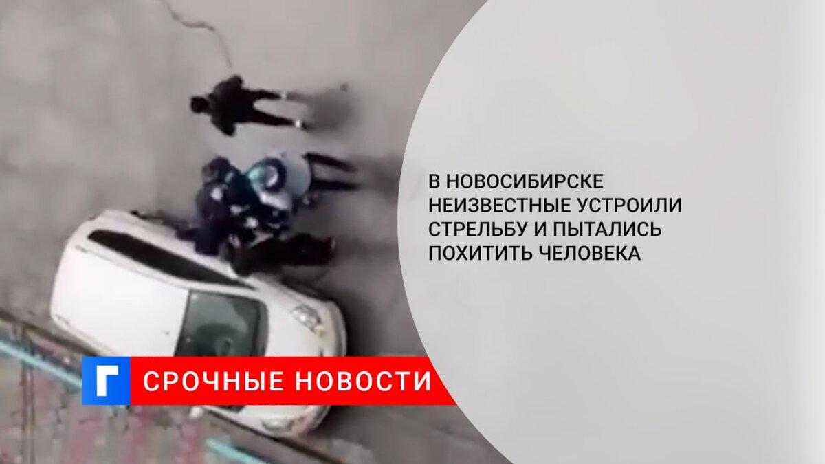 В Новосибирске неизвестные устроили стрельбу и пытались похитить человека