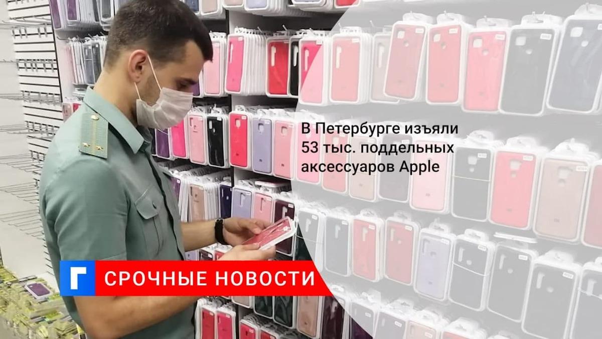 Крупнейшую партию поддельных аксессуаров Apple на 150 миллионов рублей изъяли в Петербурге