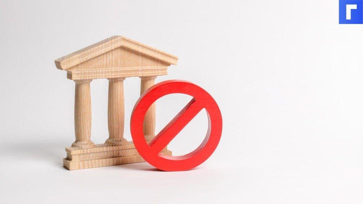 Два российских банка лишили лицензии