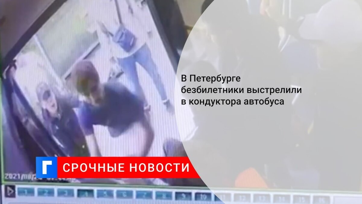В Петербурге безбилетники выстрелили в кондуктора автобуса