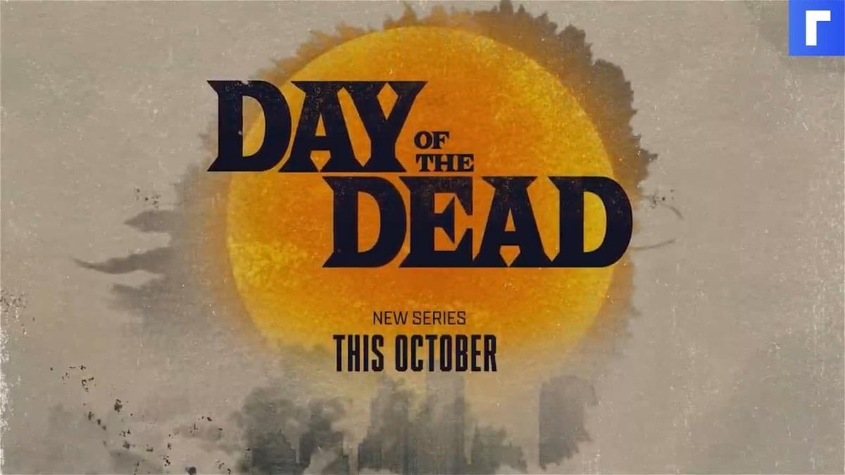 Вышел первый трейлер сериала-ремейка «Дня мертвецов» Джорджа Ромеро