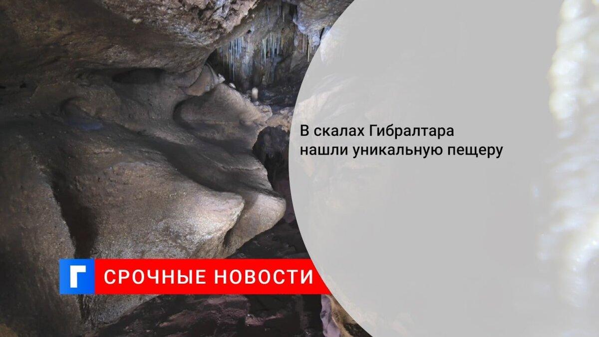 В скалах Гибралтара нашли уникальную пещеру