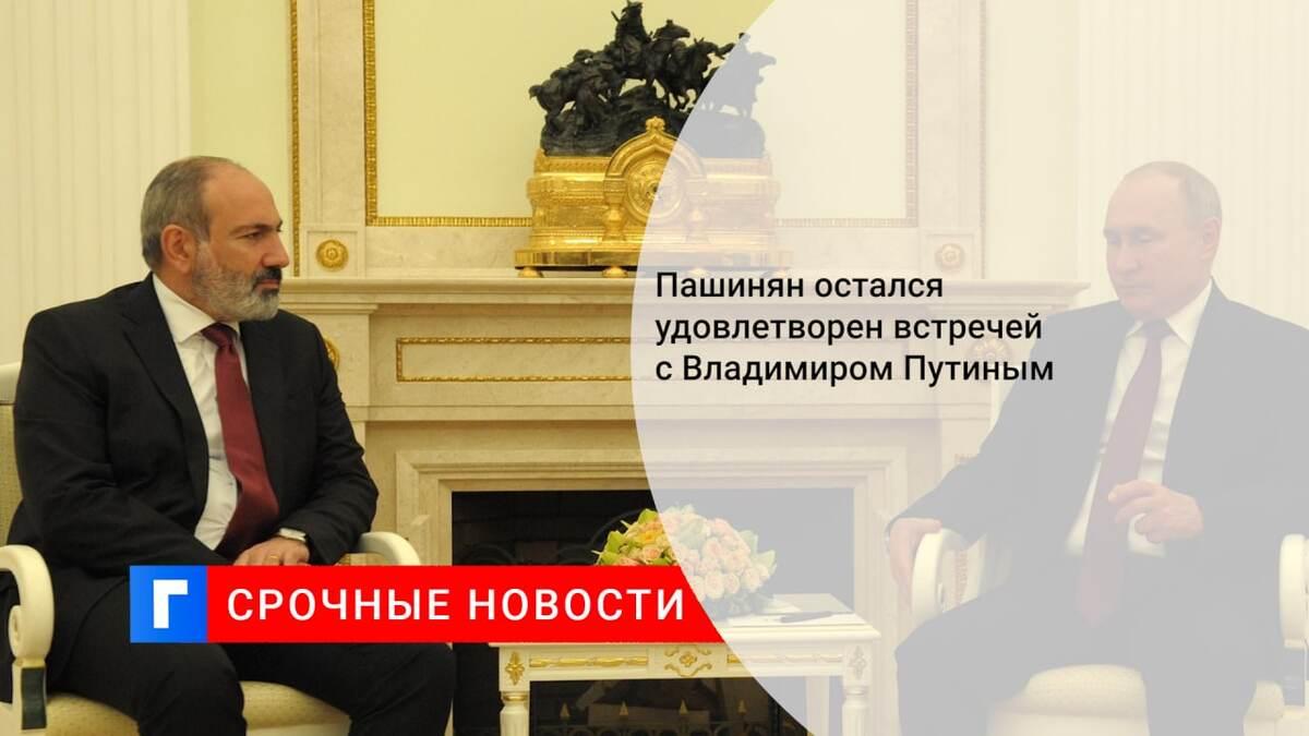Пашинян остался удовлетворен встречей с Владимиром Путиным