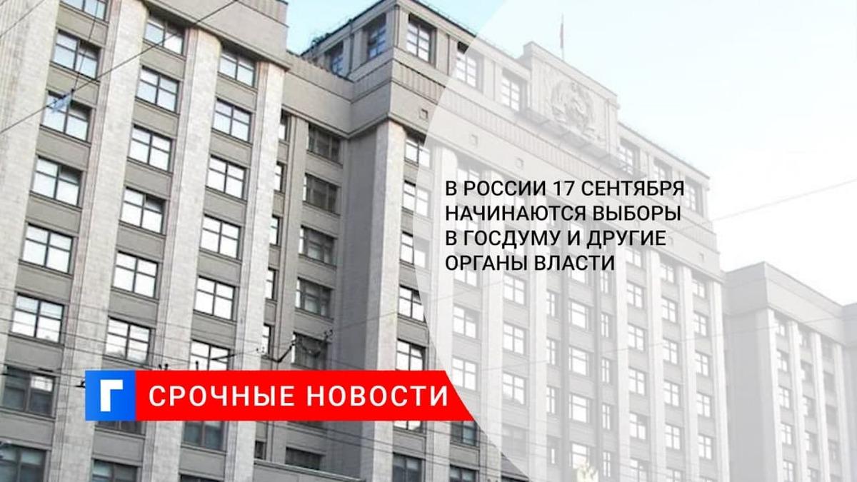 В России в пятницу начинаются выборы в Госдуму и другие органы власти