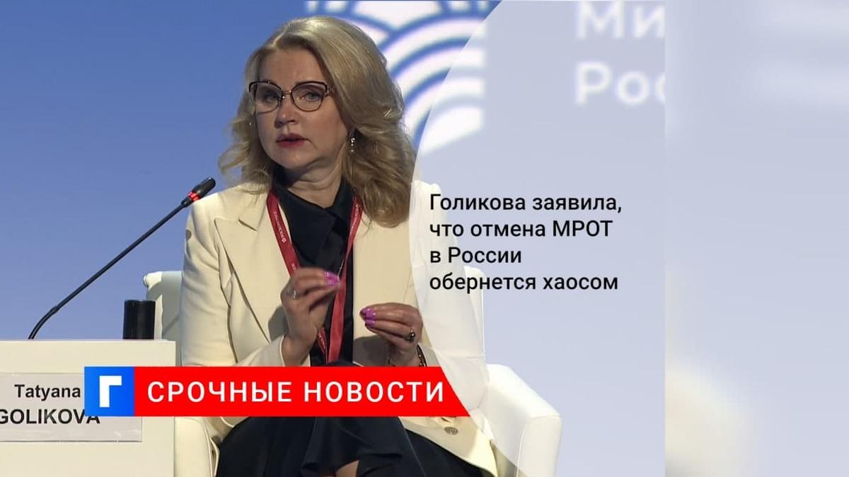 Вице-премьер Голикова: отмена МРОТ в России приведет к хаосу