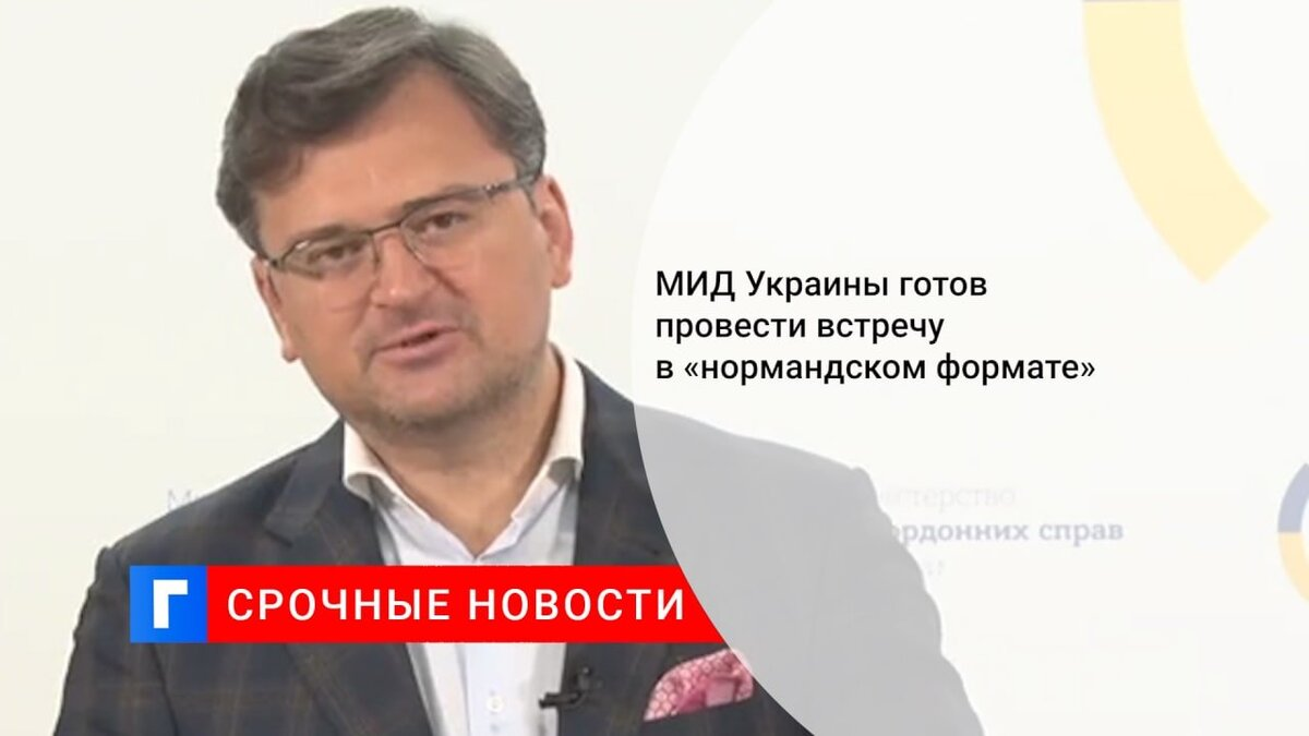 МИД Украины готов провести встречу в «нормандском формате»