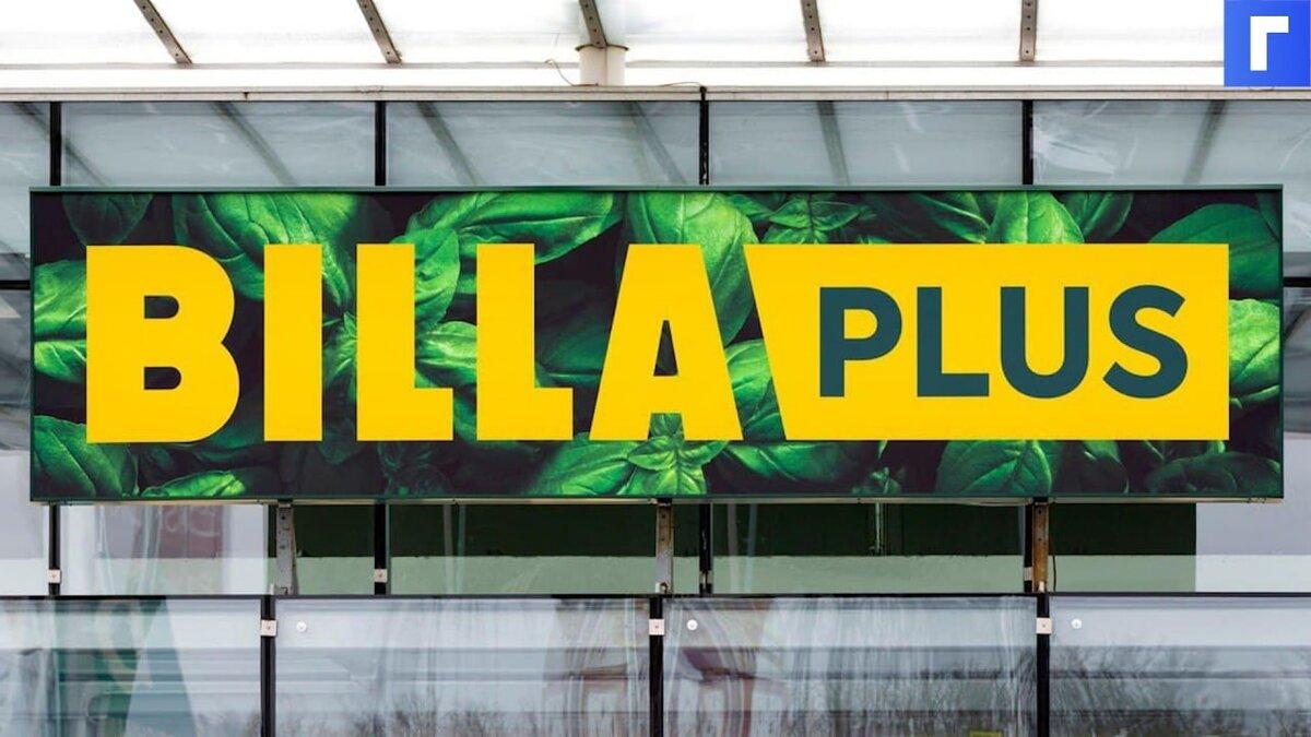 «Лента» купит сеть супермаркетов Billa за 215 млн евро