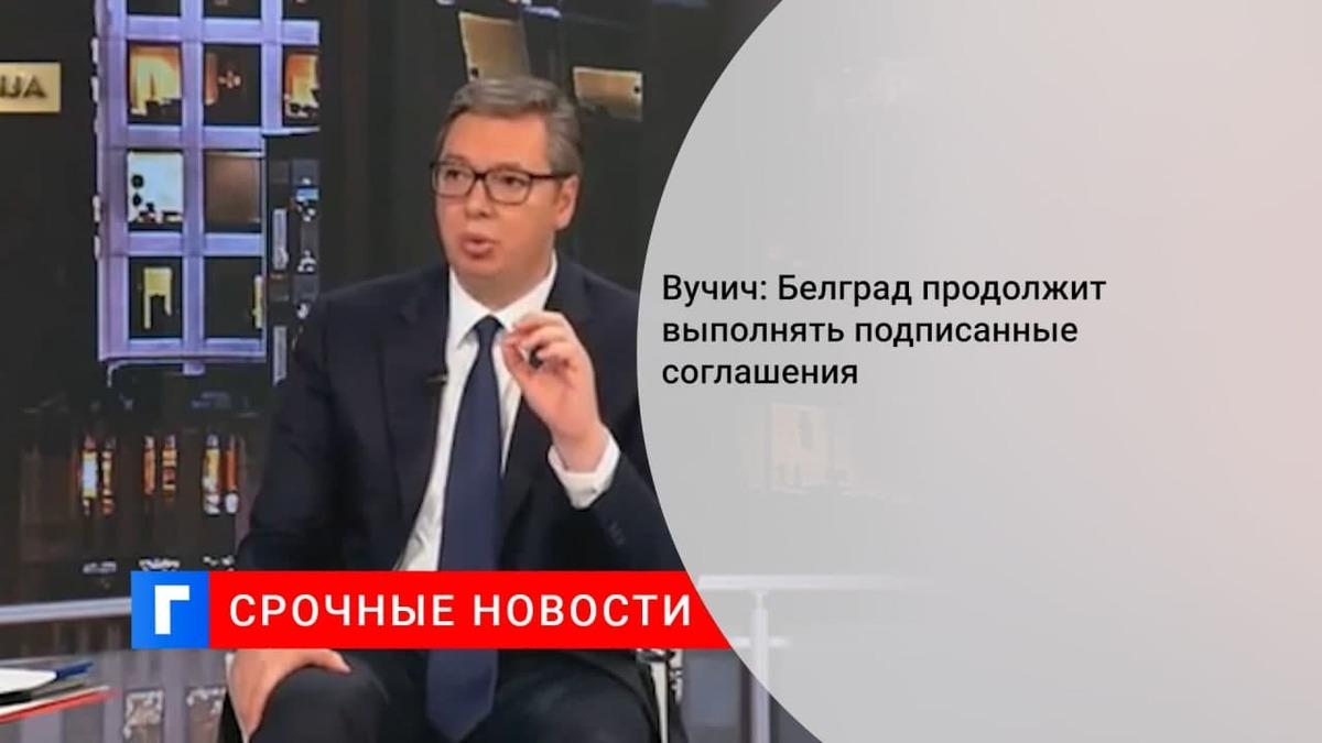 Президент Сербии Вучич: Белград не допустит унижения соотечественников в Косово