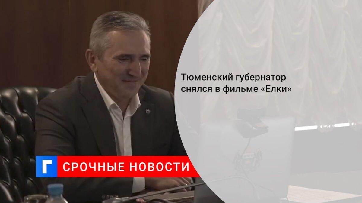 Тюменский губернатор снялся в фильме «Елки»