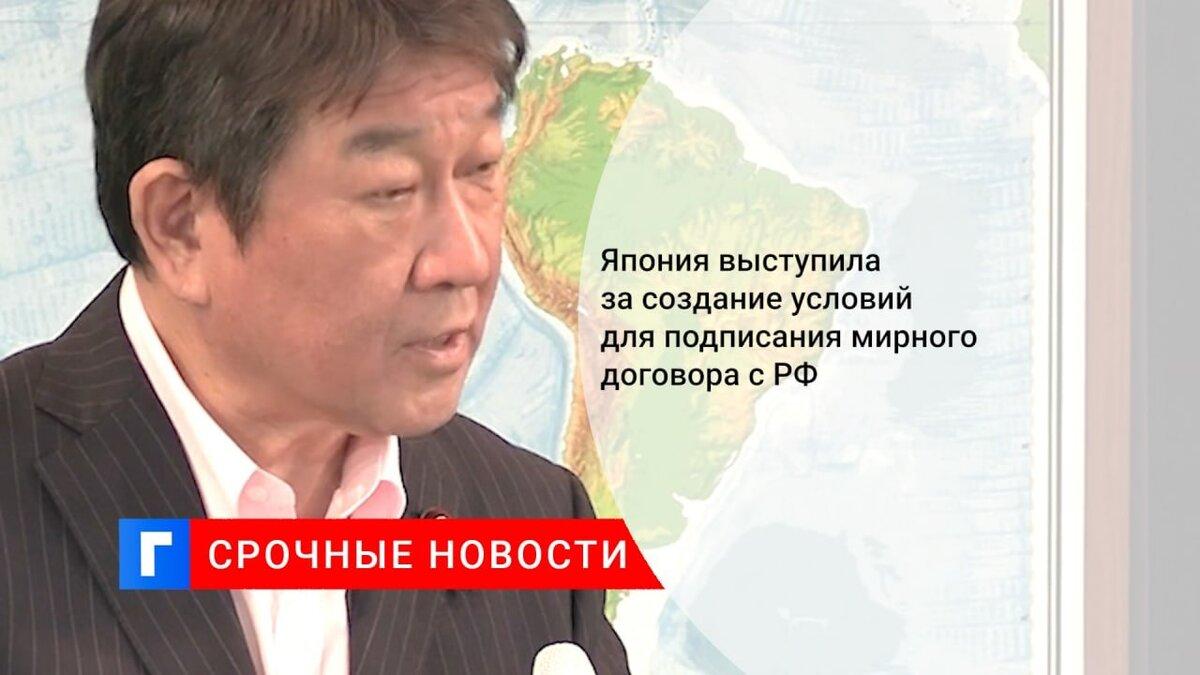 Япония выступила за создание условий для подписания мирного договора с РФ
