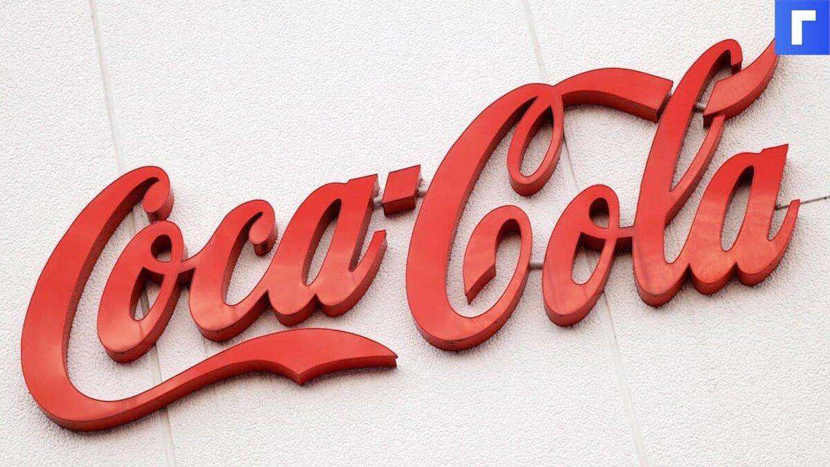 В компании Coca-Cola заявили, что каждый имеет право выбирать напитки по своему вкусу