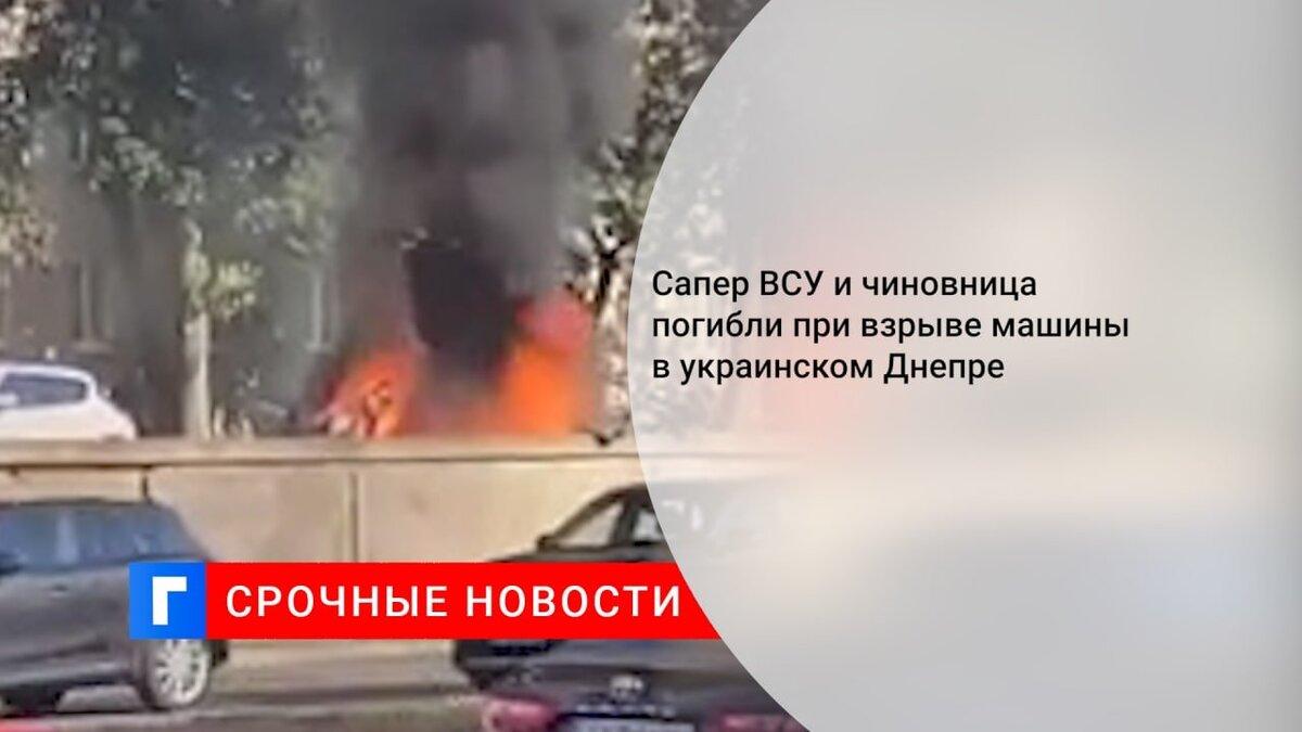 Сапер ВСУ и чиновница погибли при взрыве машины в украинском Днепре